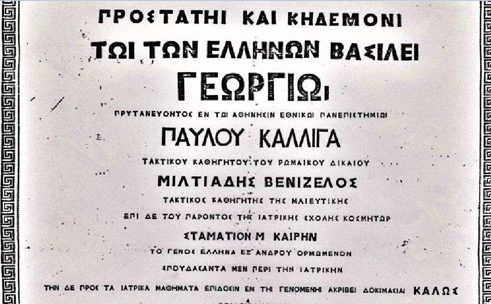Η ιατροφαρμακευτική περίθαλψη στη Χαλκιδική κατά την οθωμανική περίοδο