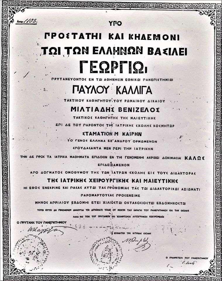 1870. Καΐρης Σταμάτιος. Δίπλωμα Χειρουργικής Μαιευτικής.