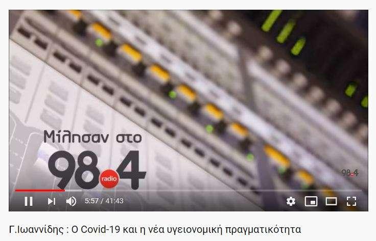 Γ. Ιωαννίδης: Ο Covid-19 και η νέα υγειονομική πραγματικότητα