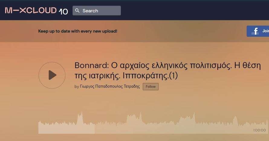 Bonnard: Ο αρχαίος ελληνικός πολιτισμός. Η θέση της ιατρικής. Ιπποκράτης.