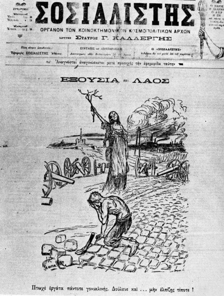 Στις αρχές της δεκαετίας του 1890, ο Σταύρος Καλλέργης να εκδίδει την εφημερίδα «Σοσιαλιστής», η οποία -αρχικά- ήταν δίμηνης κυκλοφορίας. Το 1893, μετατρέπεται σε εβδομαδιαίο φύλλο και γνωρίζει τεράστια απήχηση.