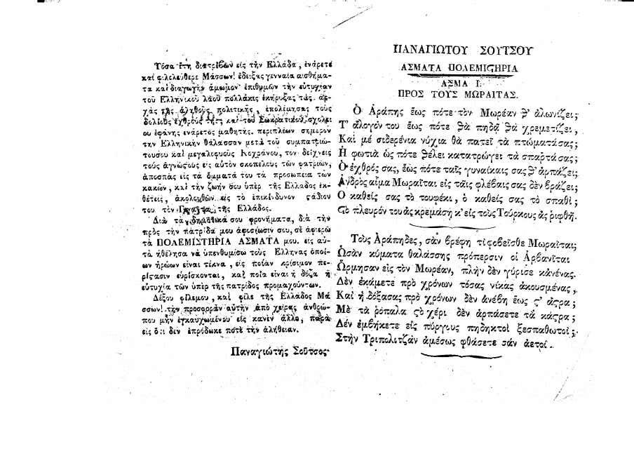 Παναγιώτης Σούτσος, Άσματα πολεμιστήρια, Ύδρα, 1827.