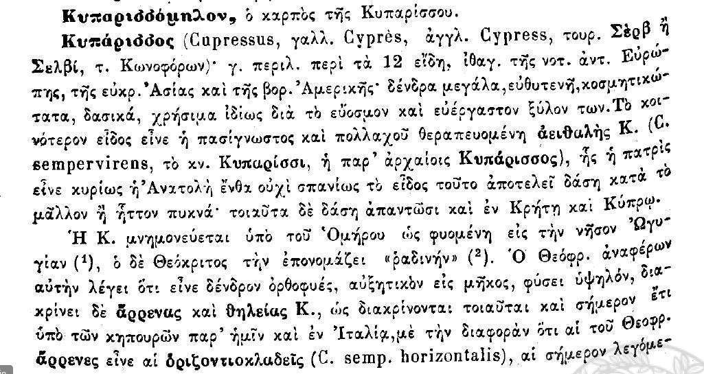 Λεξικόν φυτολογικόν – υπό Π. Γενναδίου (1914) (PDF)