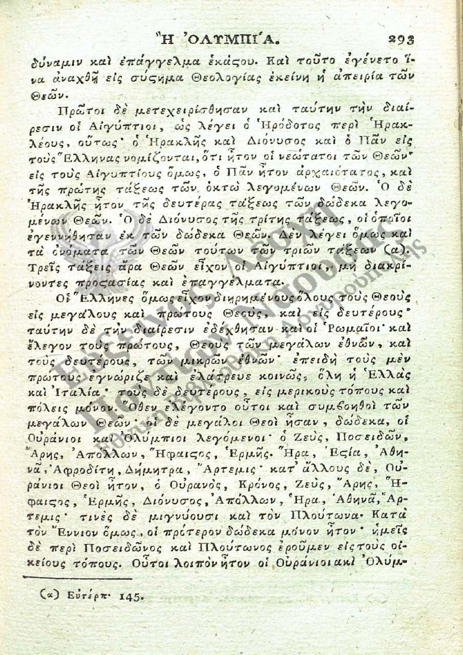 Αθανάσιος Σταγειρίτης: Ωγυγία. Αρχαιολογία. 5 τόμοι. Βιέννη, 1815. (PDF)