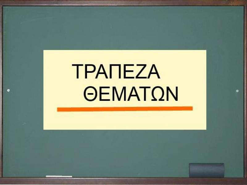 Η «Τράπεζα Θεμάτων», δηλαδή η άντληση θεμάτων στην τελική εξέταση κατά 50% από μία κεντρική δεξαμενή με κλήρωση, που επανέρχεται ως τρόπος εξέτασης, μπορεί να δυσχεραίνει τη χαριστική προαγωγή, αλλά δεν αποτελεί τη λύση στην ουσία του προβλήματος που είναι ο έλεγχος της εμπέδωσης της γνώσης.