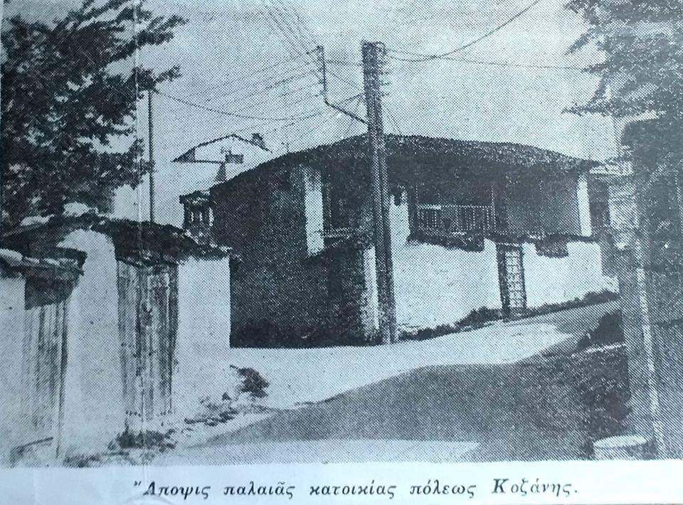 Παραδοσιακό σπίτι στην παλιά Κοζάνη.