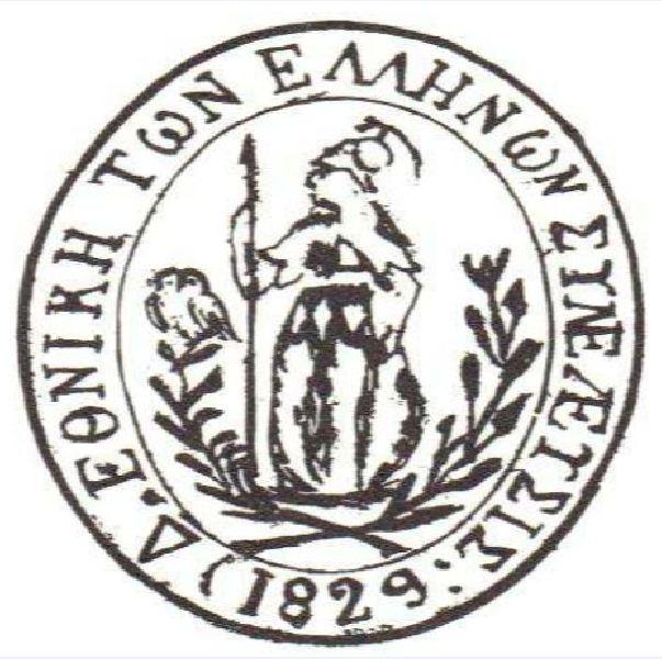 Η σφραγίδα της Τέταρτης Εθνοσυνέλευσης, Άργος, 1829
