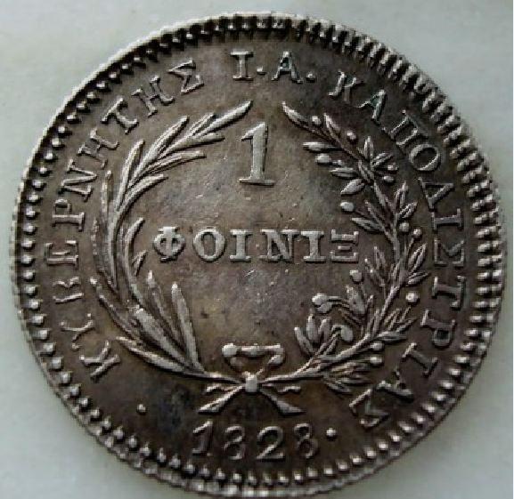 Ο Φοίνικας λοιπόν ήταν το πρώτο ελληνικό νόμισμα. Κόπηκε σε μία μεσαιωνική μηχανή που αγοράστηκε για εκατό μόλις λίρες στη Μάλτα από τον Κοντόσταυλο και ανήκε κάποτε στο τάγμα των Ιωαννιτών της Ρόδου. Μεταξύ 1828 και 1831 κυκλοφόρησαν 11.978 αργυροί φοίνικες