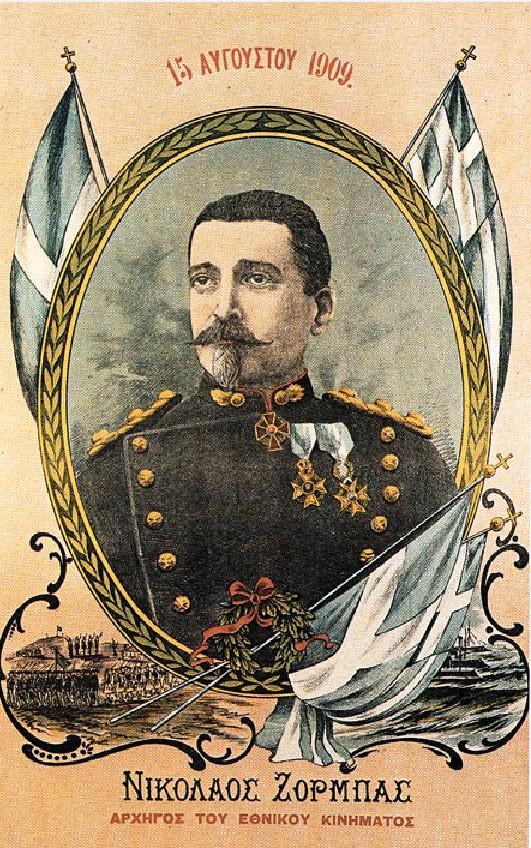 Ο Νικόλαος Ζορμπάς (27 Σεπτεμβρίου 1844 - 11 Ιουνίου 1920). Αρχηγός του Στρατιωτικού συνδέσμου και του Κινήματος στο Γουδί (1909).