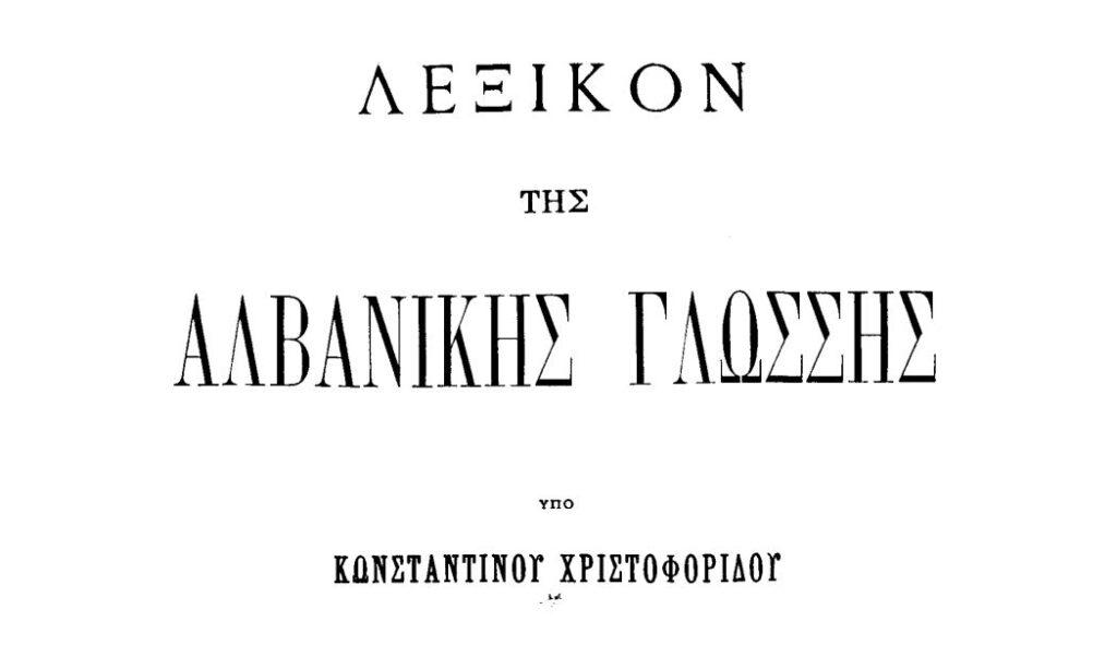 Λεξικόν της Αλβανικής γλώσσης / υπό Κωνσταντίνου Χριστοφορίδου. (PDF)