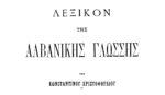 Λεξικό της Αλβανικής γλώσσας. (PDF)