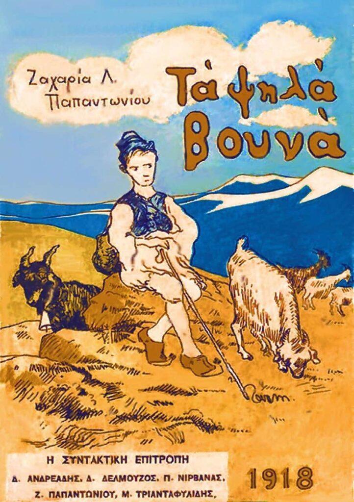 Τα ψηλά βουνά (1918) του Ζαχαρία Παπαντωνίου.