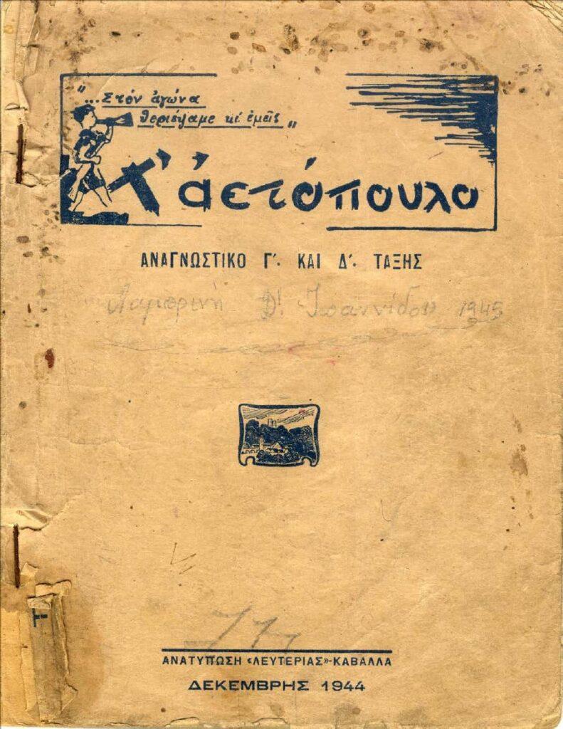 Έκδοση των Αναγνωστικών που κυκλοφόρησαν στα 1943, σε περιοχές που έλεγχε στρατιωτικά ο ΕΛΑΣ και το ΚΚΕ.