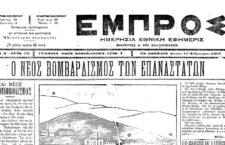 Ψηφιακή Βιβλιοθήκη εφημερίδων και περιοδικού τύπου.