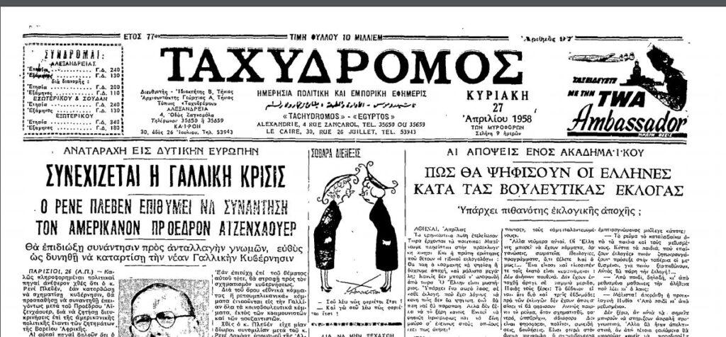 Ψηφιακή Βιβλιοθήκη εφημερίδων και περιοδικού τύπου. Ταχυδρόμος.