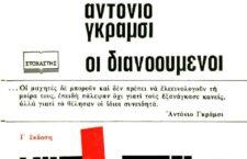 Οι διανοούμενοι. Εισαγωγή - Μετάφραση – Σχόλια Θ. Χ. Παπαδόπουλος.  Εκδ. Στοχαστής. Αθήνα, 1972. Ο Γκράμσι γράφει για την παρουσία του ισλάμ γύρω στα 1930.