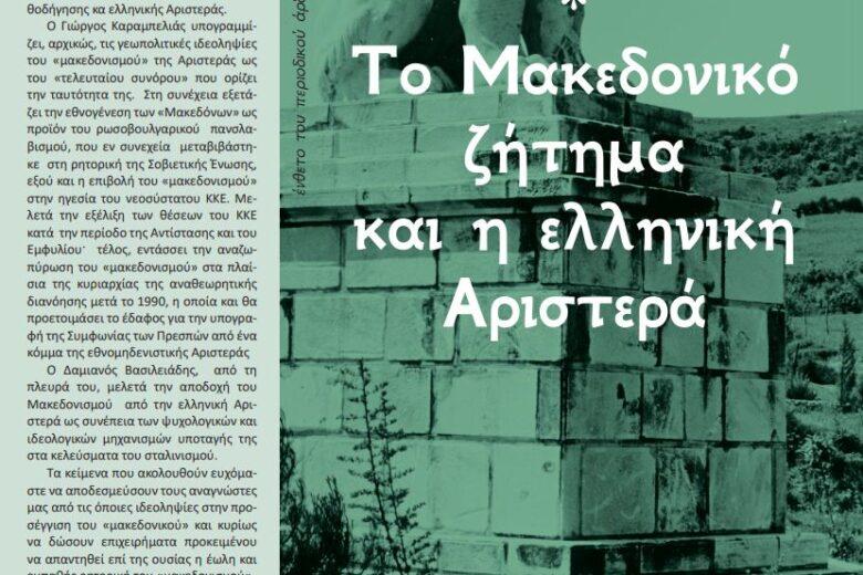 Η αριστερά και το μακεδονικό ζήτημα (PDF)