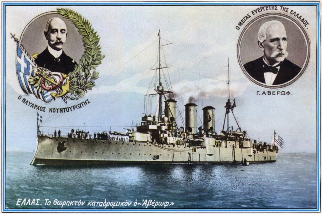 Στο επιστολικό δελτάριο εικονίζεται το θωρακισμένο καταδρομικό «ΓΕΩΡΓΙΟΣ ΑΒΕΡΩΦ» (φωτ. αρχείο Υπηρεσίας Ιστορίας Ναυτικού).