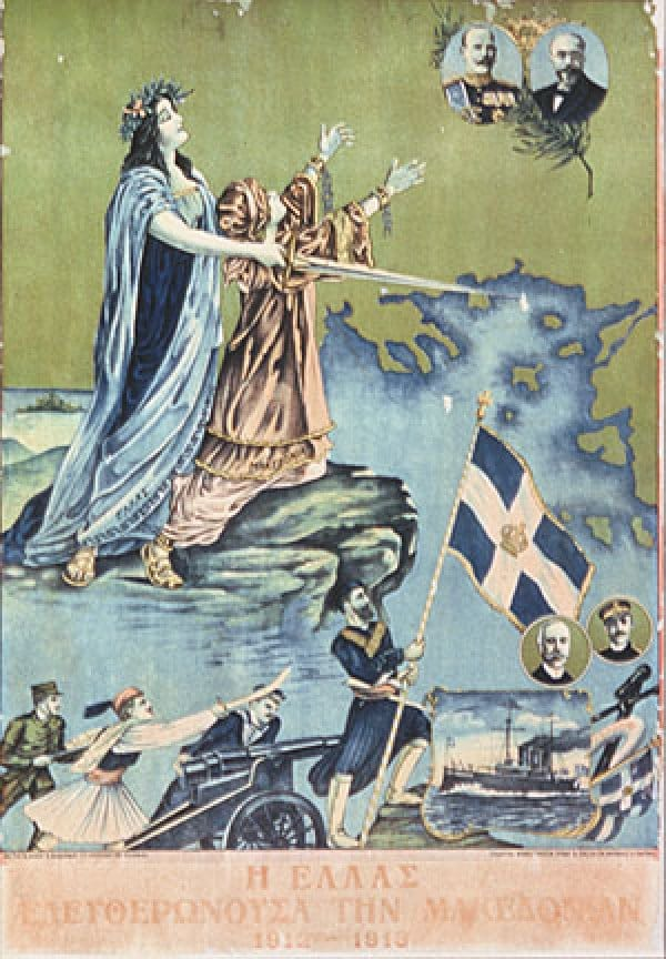 Αφίσα της περιόδου 1913-1914, του Α Βαλκανικού πολέμου. Η μητέρα Ελλάς σπάει τις αλυσίδες της σκλαβιάς της Μακεδονίας υπό το βλέμμα του Βενιζέλου και του βασιλιά Κωνσταντίνου.