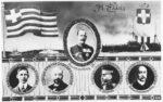 Τα γεγονότα μετά την ήττα του 1897