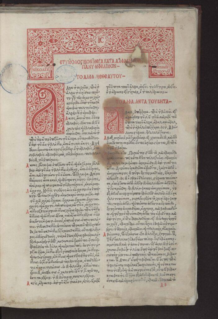 Ετυμολογικό Λεξικό. Μουσούρος Μάρκος. (Έκδοση του 1499). PDF.