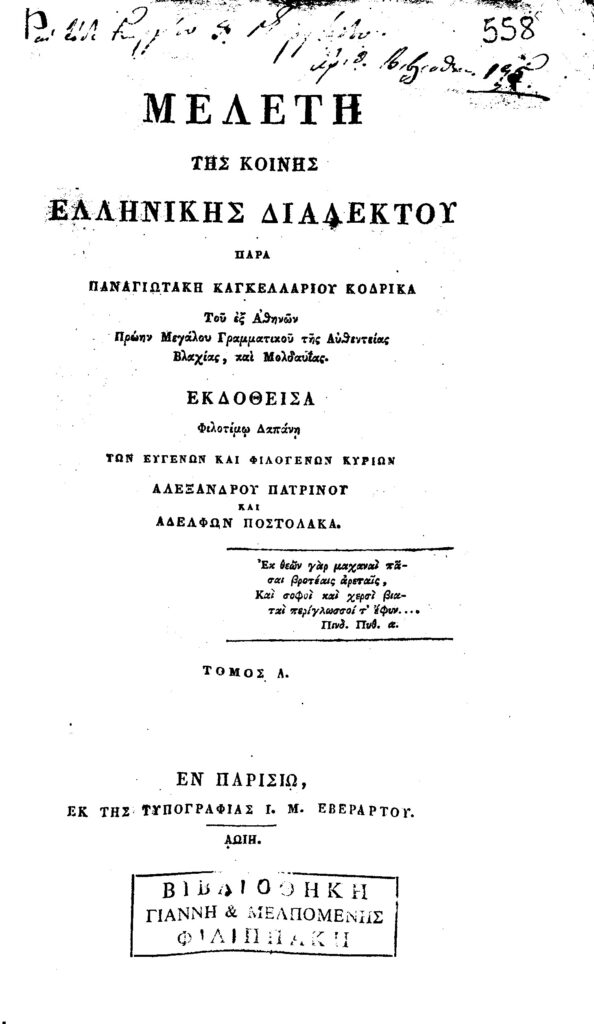 Παναγιώτης Κοδρικάς: Μελέτη της Κοινής Ελληνικής Διαλέκτου.