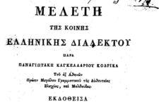 Παναγιώτης Κοδρικάς: Μελέτη της Κοινής Ελληνικής Διαλέκτου