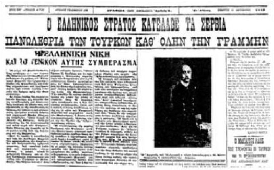 Οι μάχες των Στενών του Σαρανταπόρου , του Στενού της Πόρτας και η απελευθέρωση των Σερβίων από τον τουρκικό ζυγό (1912).