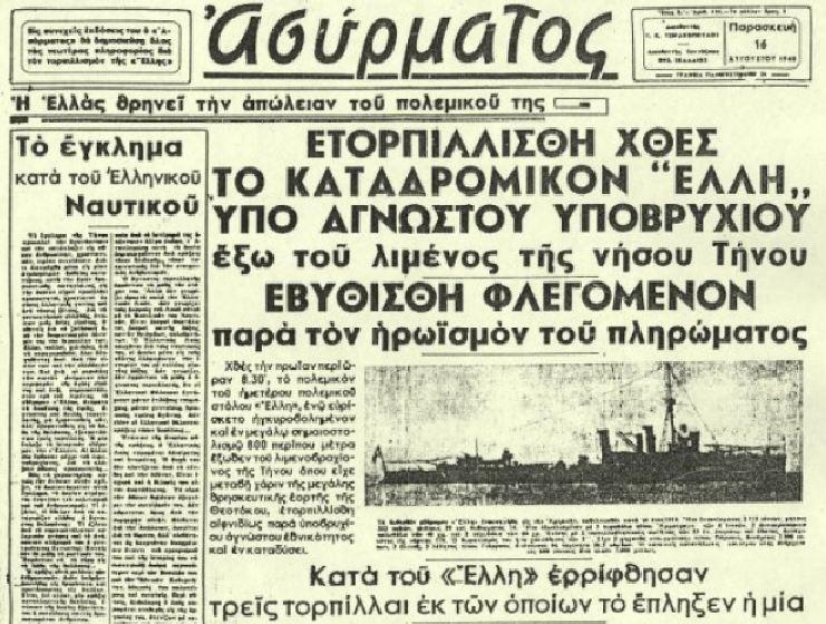 Ανήμερα της εορτής της Παναγίας το 1940, το ιταλικό υποβρύχιο «Ντελφίνο» τορπιλίζει και βυθίζει στο λιμάνι της Τήνου το ελληνικό καταδρομικό «Έλλη»...