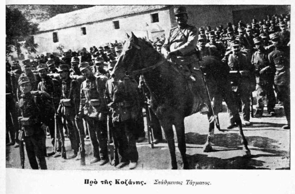 Ελληνικός Στρατός στην Κοζάνη. 1912.