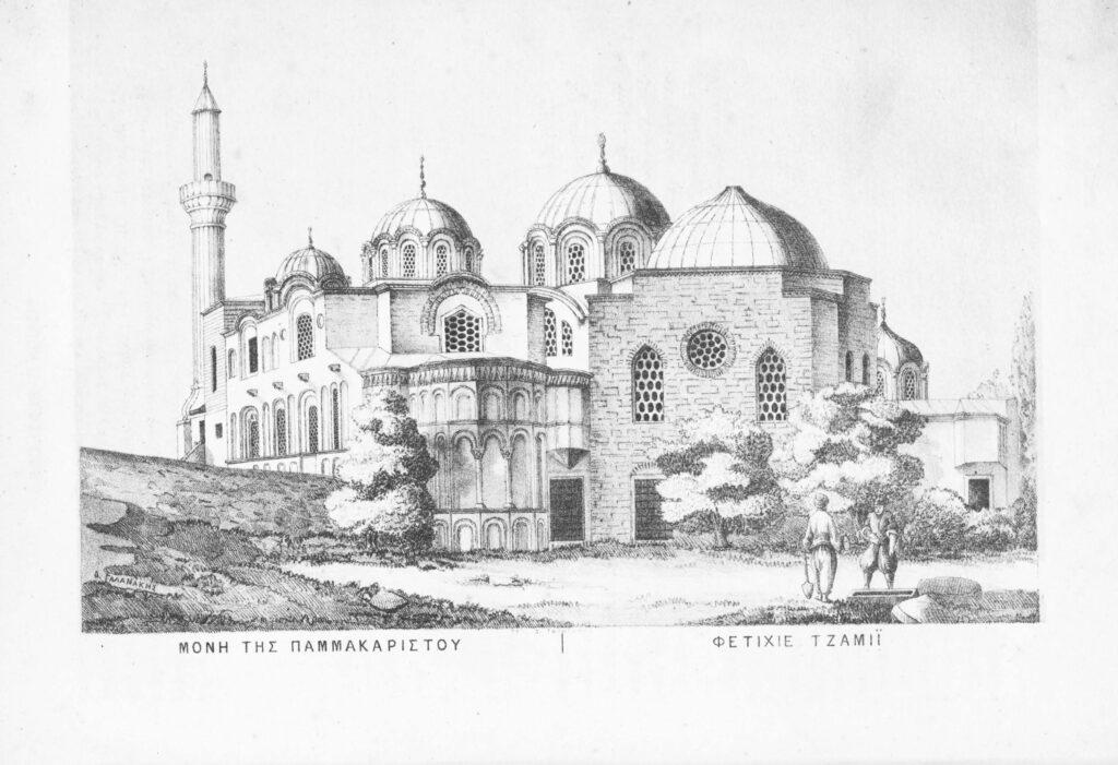 Μονή της Παμμακαρίστου. Φετιχέ τζαμί. Κωνσταντινούπολη, 1877. Λιθογραφία.