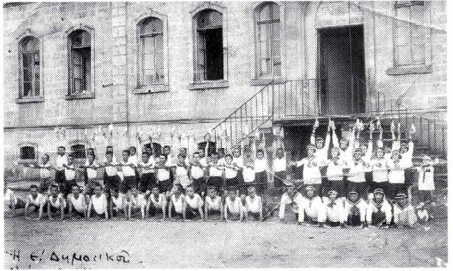 Δημοτικό Σχολείο στην Κοζάνη, γύρω στα 1930. Γυμναστικές επιδείξεις. Πηγή: «Η γιαγιά μου η Ρούσα.» Μιχάλης Παπακωνσταντίνου. Εκδ. Εστία, Αθήνα, 1995.