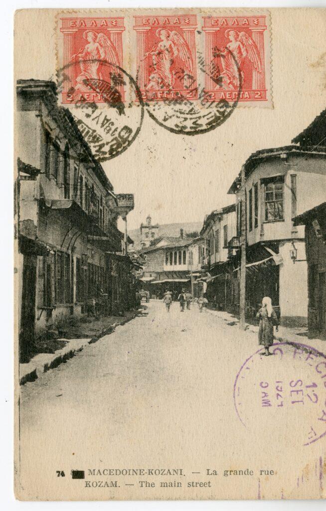 Η Κοζάνη στα 1900. Ταχυδρομική κάρτα (καρτ ποστάλ). Έκδοση του 1950. Macedoine. Kozani - La grade rue Πηγή: Δημόσια Κεντρική Βιβλιοθήκη της Βέροιας.