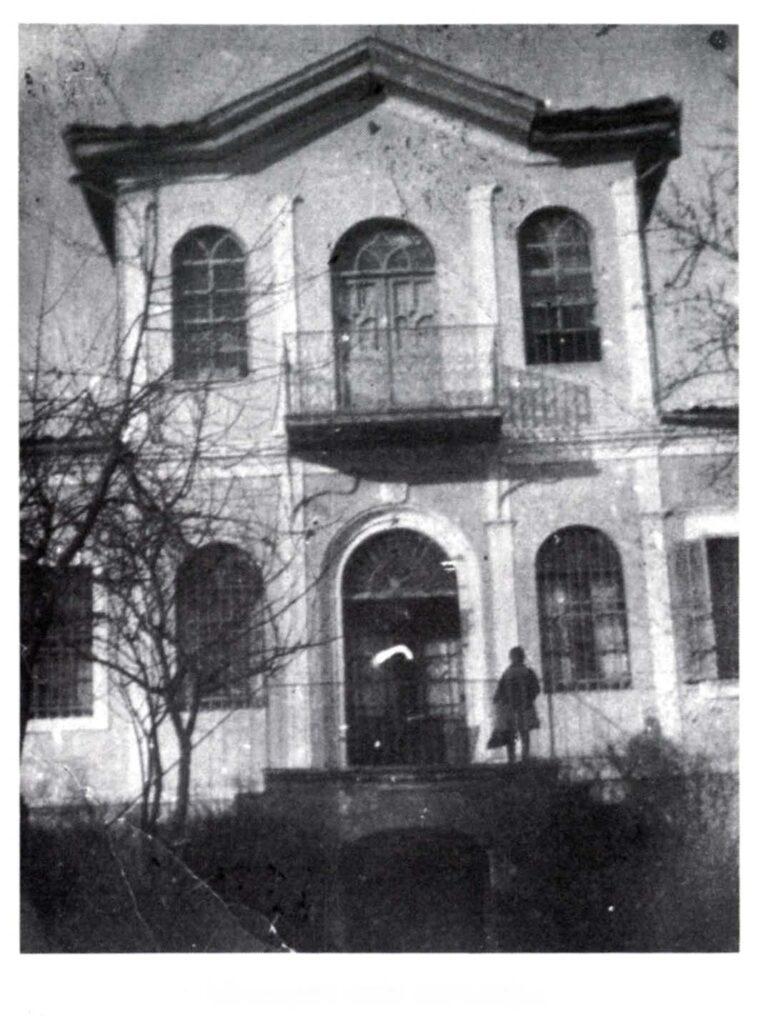 Το πατρικό σπίτι του Μιχάλη Παπακωνσταντίνου στην Κοζάνη. Πηγή: «Η γιαγιά μου η Ρούσα.» Μιχάλης Παπακωνσταντίνου. Εκδ. Εστία, Αθήνα, 1995.