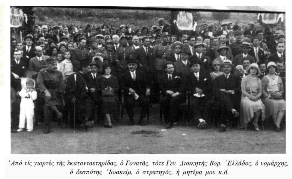 Κοζάνη, 1921. Πηγή: «Η γιαγιά μου η Ρούσα.» Μιχάλης Παπακωνσταντίνου. Εκδ. Εστία, Αθήνα, 1995.