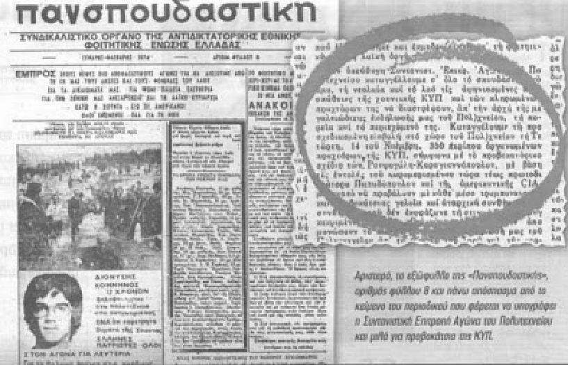 φύλλο Νο 8 της Πανσπουδαστικής, του οργάνου του κόμματος στη φοιτητική νεολαία, τον Φεβρουάριο του 1974