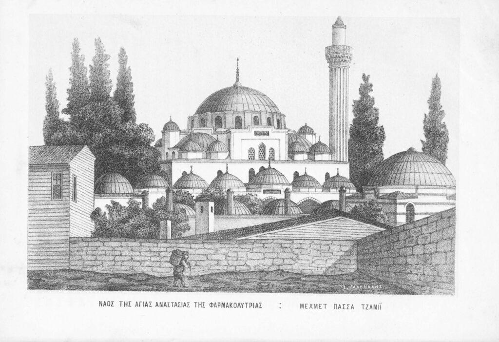 Ναός της Αγίας Αναστασίας της φαρμακολύτριας. Μεχμέτ Πασά τζαμί. Κωνσταντινούπολη, 1877.