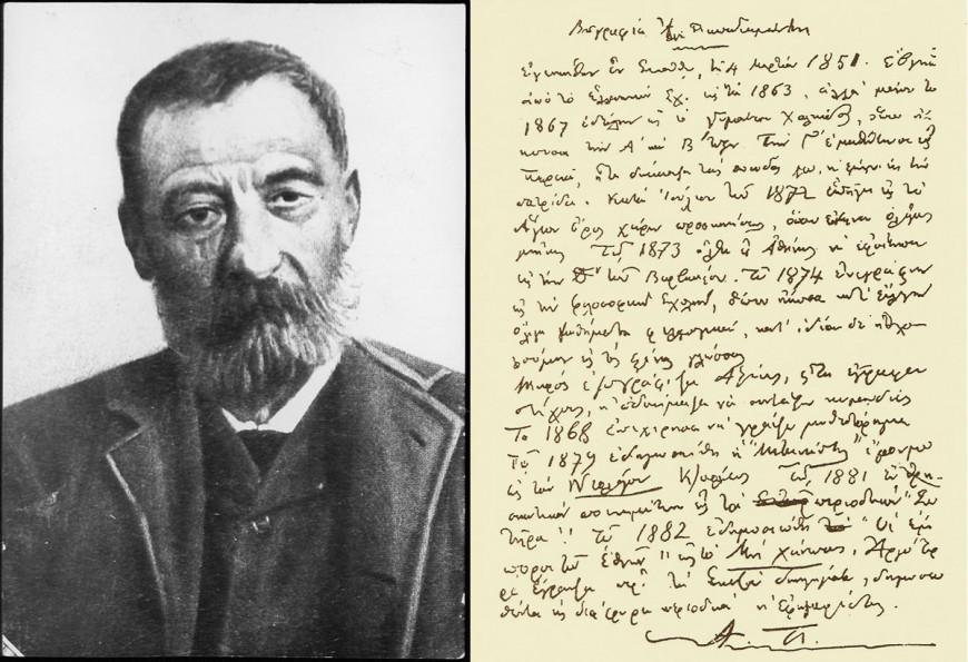 Το χειρόγραφο του αυτοβιογραφικού σημειώματος. Μουσείο Παπαδιαμάντη (Σκιάθος).