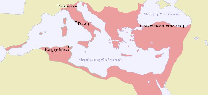 Η Βυζαντινή αυτοκρατορία στη μεγαλύτερη έκτασή της επί Ιουστινιανού.