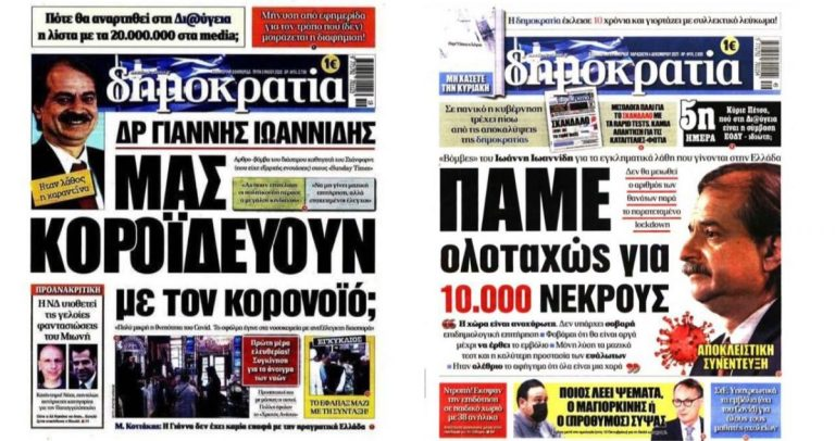 Η εφημερίδα Δημοκρατία (4-12-20) στο πρωτοσέλιδό της γράφει για «βόμβες» Ιωαννίδη: «Πάμε ολοταχώς για 10.000 νεκρούς», και αναγγέλλει αποκλειστική συνέντευξη.