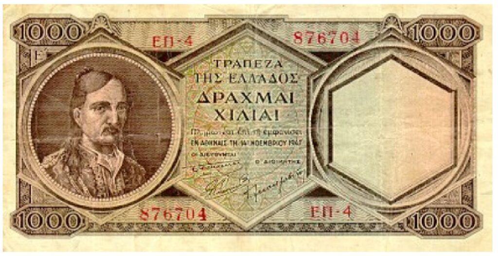 Ο Κολοκοτρώνης σε χαρτονόμισμα των χιλίων δραχμών, που κυκλοφόρησε το 1947. Παραδόξως, δεν φοράει την περικεφαλαία του Μεγαλέξανδρου, αλλά το οικείο του αλβανικό φεσάκι.