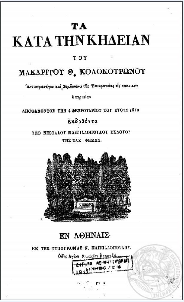 Το εξώφυλλο μιας ειδικής έκδοσης που ως μόνο περιεχόμενό της είχε τους 28 επικήδειους οι οποίοι διαβάστηκαν στην κηδεία του Κολοκοτρώνη. Κυκλοφόρησε στα 1843.