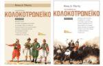Θεόδωρος Κολοκοτρώνης: Ένας Βοναπάρτε του άτακτου πολέμου!
