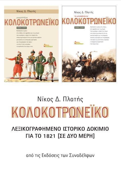 Νίκος Δ. Πλατής. ΚΟΛΟΚΟΤΡΩΝΕΙΚΟ (ΜΙΚΡΟΜΕΓΑ)