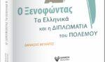 Νέο βιβλίο: Θανάσης Μπαντές – «Ο Ξενοφώντας, Τα Ελληνικά Και Η Διπλωματία Του Πολέμου.»