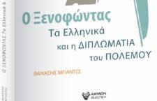 Νέο βιβλίο: Θανάσης Μπαντές - «Ο Ξενοφώντας, Τα Ελληνικά Και Η Διπλωματία Του Πολέμου.»