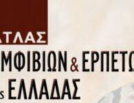 Άτλαντας Αμφιβίων και Ερπετών της Ελλάδας (δωρεάν PDF)