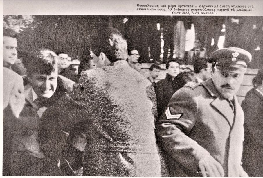 Θεσσαλονίκη, 1962-63. Ξυλοδαρμός φοιτητή στη Φιλοσοφική Σχολή
