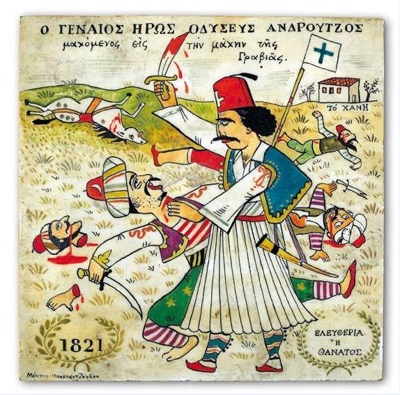 Ο Οδυσσέας σε… πλήρη απασχόληση. Λαϊκότροπη ζωγραφική σύνθεση του Μποστ (Μέντη Μποσταντζόγλου).