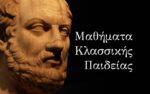 Μαθήματα Κλασσικής Παιδείας: «Το έργο του Θουκυδίδη». (Βίντεο)